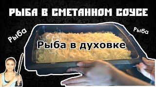 Рыба в сметанном соусе в духовке - Быстро, Просто, Вкусно!