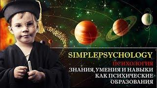 Психология. Знания, умения и навыки как психические образования.