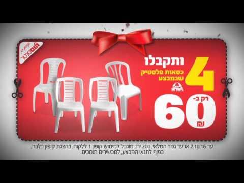 אדיר חגיגת מבצעים בהום סנטר- קונים ב300 ומשלמים 200 + קופון כסא 4 ב-60 LL-09