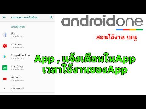 วิธีใช้งาน Android One V.9 เมนู App,แจ้งเตือนของApp,ใช้งานล่าสุด [AminTV]