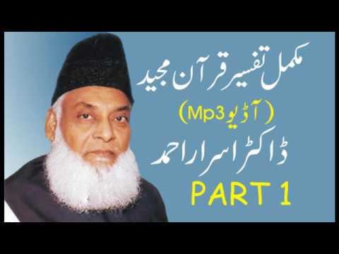 Tafseer Quran Pak By Dr. Israr Ahmad Part 1 Audio Mp3