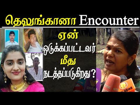 telangana encounter the marginalised are always  or targeted by police mp kanyakumari