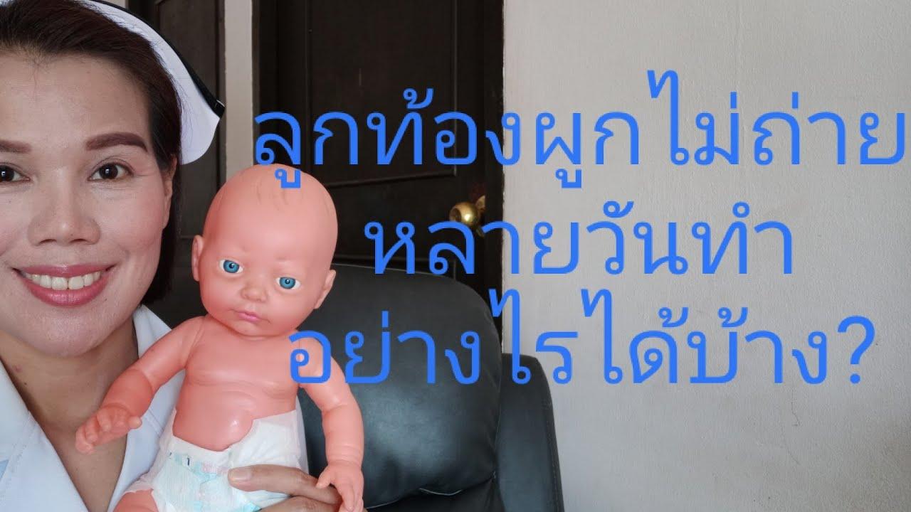 #ลูกท้องผูกไม่ถ่ายหลายวันทำอย่างไรได้บ้าง?