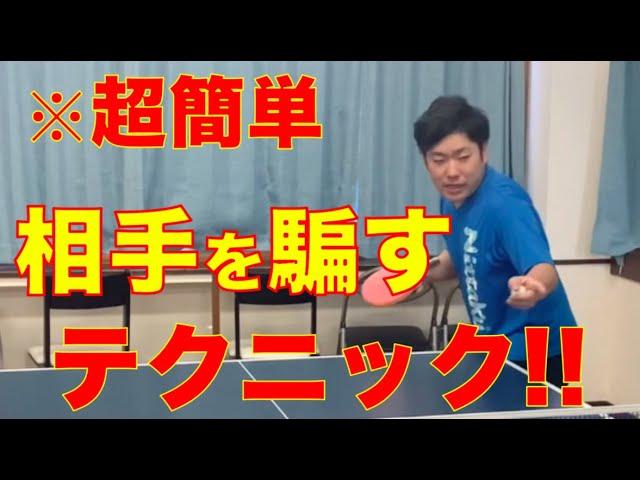 卓球!! 【チャンスを作るサーブ】目線と身体の向きで相手を騙すサーブ!!