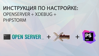 настройка openserver + xdebug + phpstorm