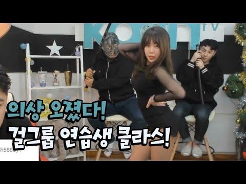 역시 걸그룹 연습생 출신! BJ 권도연의 댄스 진짜로 오져버렸다 [oh Hot] - KoonTV