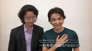 """井上芳雄 by MYSELF SPECIAL """"LIVE"""" ライブ・ビューイング 2018年10月27..."""