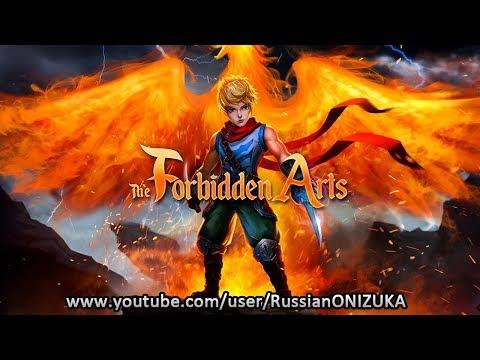 The Forbidden Arts - ПРИКЛЮЧЕНЧЕСКАЯ 2D+3D ИГРА со СТРАННОЙ ГРАФИКОЙ
