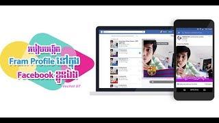 Create Frame Profile in Facebook 2018 | ងាយៗរបៀបបង្កើត Frame Profile នៅក្នុង Facebook ដោយខ្លួនឯង