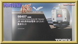 【開封動画】TOMIX 98407+98408 JR 485系特急電車(はくたか)基本セット+増結セット【鉄道模型・Nゲージ】