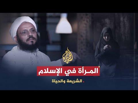 الشريعة والحياة - فضل مراد: الإسلام جاء ليغير واقع المرأة ويكرمها