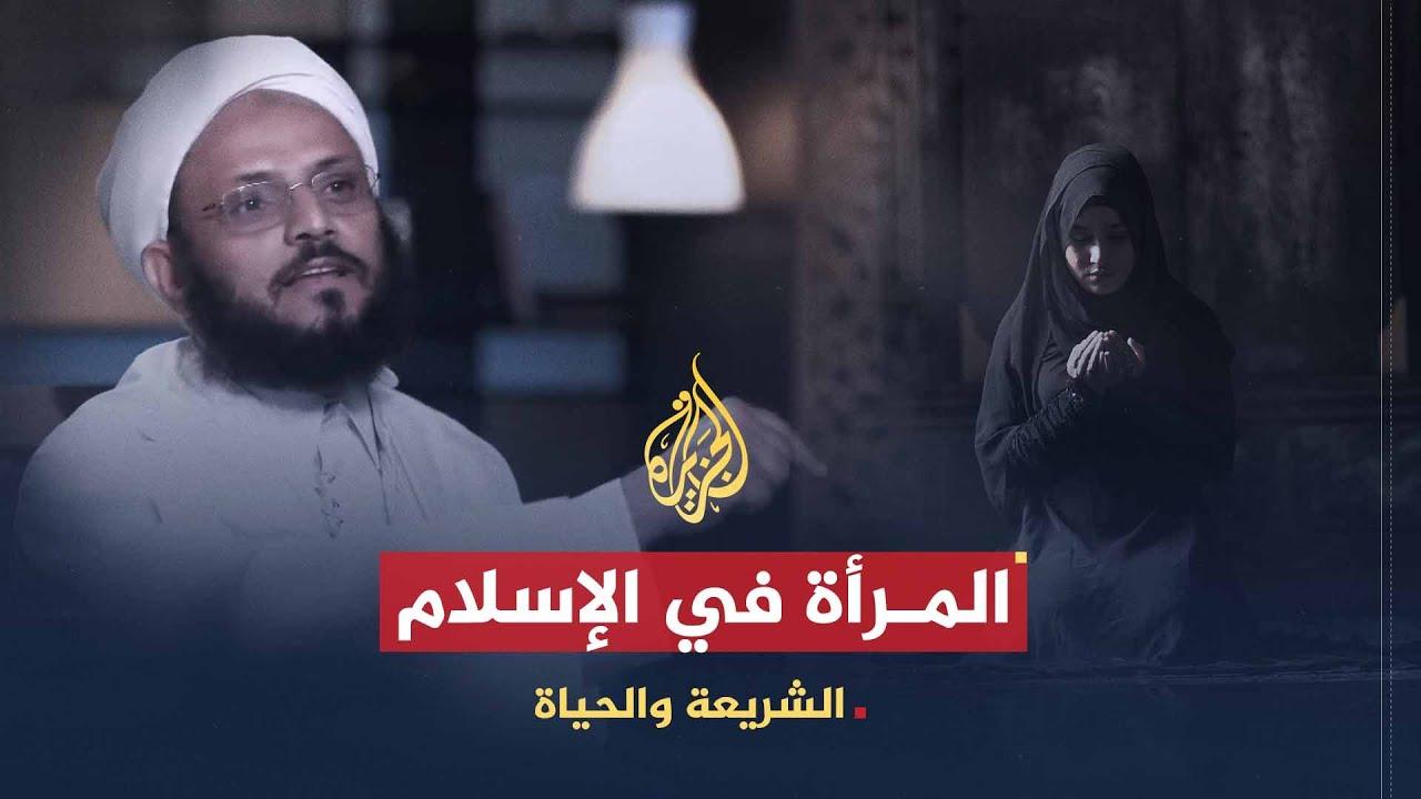 الشريعة والحياة - فضل مراد: الإسلام جاء ليغير واقع المرأة ويكرمها  - نشر قبل 15 ساعة