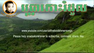 Sin Sisamuth - Khmer Old Song - Bopha Koh Rom Duol - Cambodian Music MP3