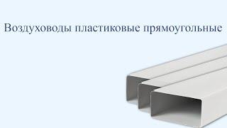 Воздуховоды пластиковые прямоугольные(, 2014-09-13T23:54:14.000Z)