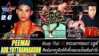 EP47 ปีใหม่ อ.ยุทธนากร VS เคนซากุ มาเอดะ พระเอกจอมเก บลูส์ (Muay thai VS Muay thai)