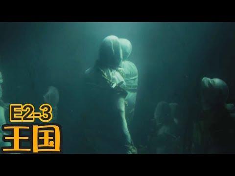 【抓馬】靜謐湖底竟藏滿女人屍體,喪屍王製作步驟詳細公開《李屍朝鮮》kingdom第2-3集  韩劇