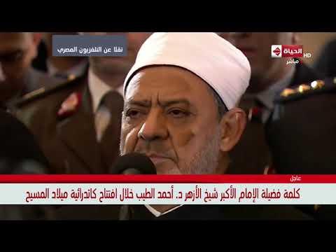 الحياة | كلمة شيخ الأزهر د. أحمد الطيب خلال افتتاح كاتدرائية ميلاد المسيح