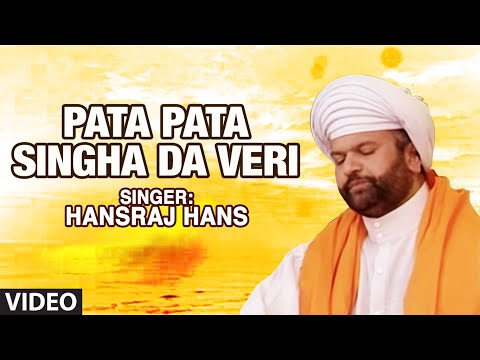 Pata Pata Singha Da Veri [Full Song] Nikey Nikey Do Khalse