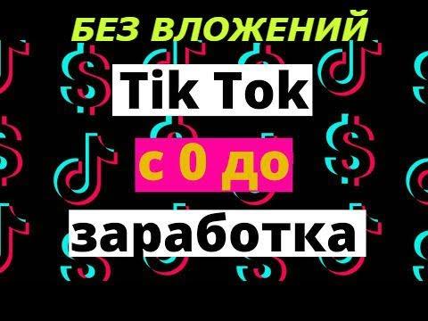 Tik Tok с 0 до заработка   Как зарабатывать в TikTok   Способы заработка в ТТ