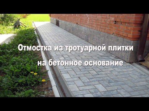 Укладка тротуарной плитка на бетон отмостки
