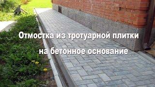 Укладка тротуарной плитка на бетон отмостки(Отмостка дома из тротуарной плитки служит для защиты фундамента от дождевых и паводковых вод по периметру..., 2015-05-17T05:27:05.000Z)