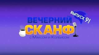 Вечерний Сканф: Выпуск 9