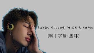 [韓中字幕+空耳] Bobby 'Secret' ft. DK u0026 Katie