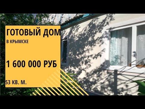 Купить готовый дом в Крымске | Переезд в Краснодарскрий край