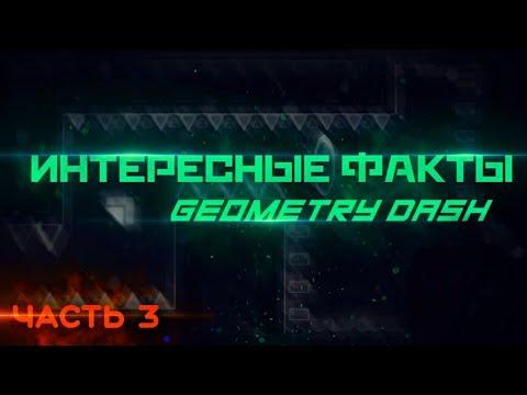 ПЕРВЫЙ КОММЕНТАРИЙ В GEOMETRY DASH/ИНТЕРЕСНЫЕ ФАКТЫ. ЧАСТЬ 3