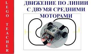 eV3 движение по линии.  Два средних двигателя EV3 и два датчика цвета EV3