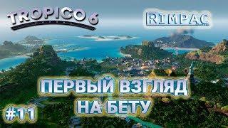 Tropico 6 beta _ #11 _ Добро пожаловать в новую эпоху!