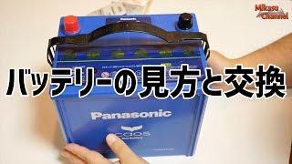 【車の豆知識】#14 バッテリー品番の見方と交換 thumbnail