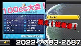 [LIVE] 【マリオカート8デラックス】特訓!からの特訓!【Vtuber】