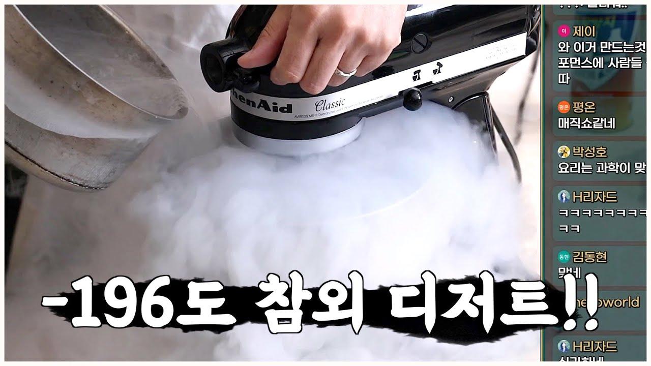 디저트가 비싼 이유 한 방에 알려드립니다 (feat. 액화질소)