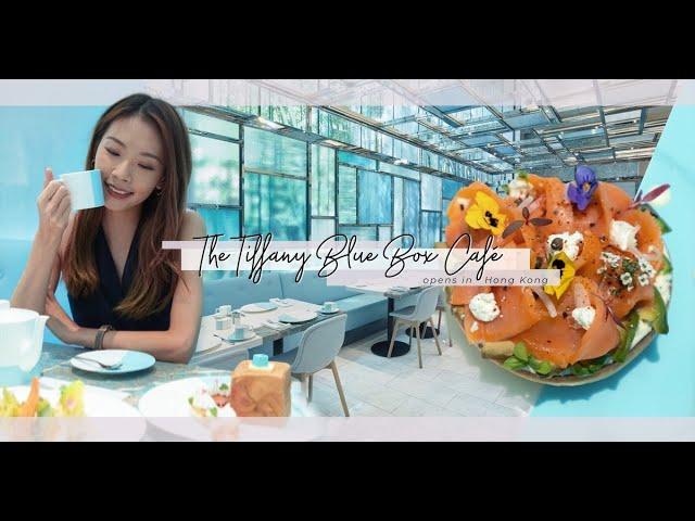 """Not just"" breakfast at Tiffany's:亞洲首間The Tiffany Blue Box Café"