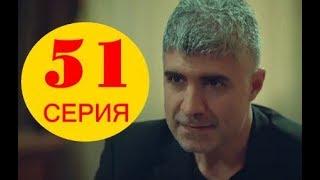 Невеста из Стамбула 51 серия на русском,турецкий сериал, дата выхода