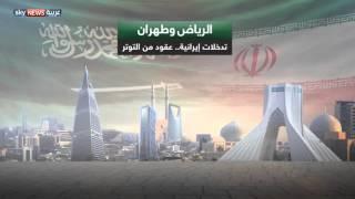 طهران.. تاريخ من صناعة التوتر مع الرياض