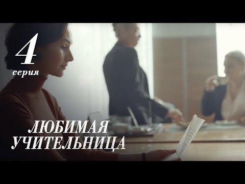 Сериал Любимая учительница 1,2,3,4 серия 2016 все серии