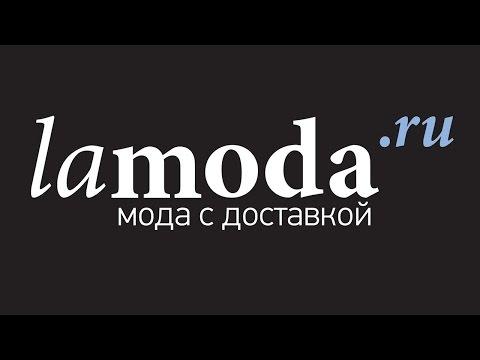 Как сделать заказ на Lamoda (Ламода)