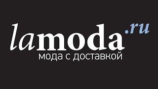 Как сделать заказ на Lamoda (Ламода)(Lamoda — крупная компания, осуществляющая онлайн-продажу и доставку модной одежды, обуви, аксессуаров для..., 2015-05-22T10:41:49.000Z)