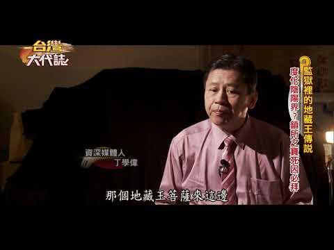監獄地藏王靈異傳說-台灣大代誌