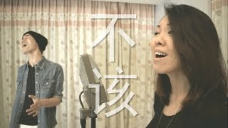Jay Chou x aMEI - 不该 / 雨愛 [Phoebee Ong x Jerry Galeries Cover]