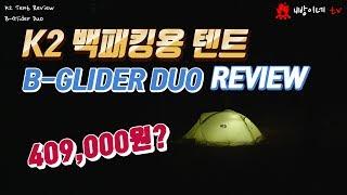 K2 백패킹용 텐트 비글라이더 듀오 후기 / 이 가격에…