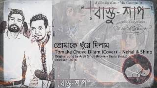 Download Hindi Video Songs - Tomake Chuye Dilam (cover) | Nehal & Shino | The Rhino Music