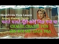 Chalte Chalte Pakiza Movie Song Flute Lesson By Anjani Kumar Gupta video