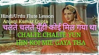 CHALTE CHALTE PAKIZA MOVIE SONG FLUTE LESSON BY ANJANI KUMAR GUPTA