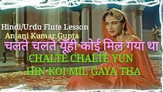 CHALTE CHALTE PAKIZA MOVIE SONG FLUTE LESSON BY ANJANI KUMAR GUPTA