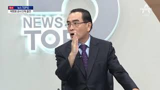 태영호 전 북한공사가 바라본 평양 남북정상회담 (6)