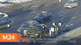 Смотреть видео Крупное ДТП произошло на Каширском шоссе - Москва 24 онлайн