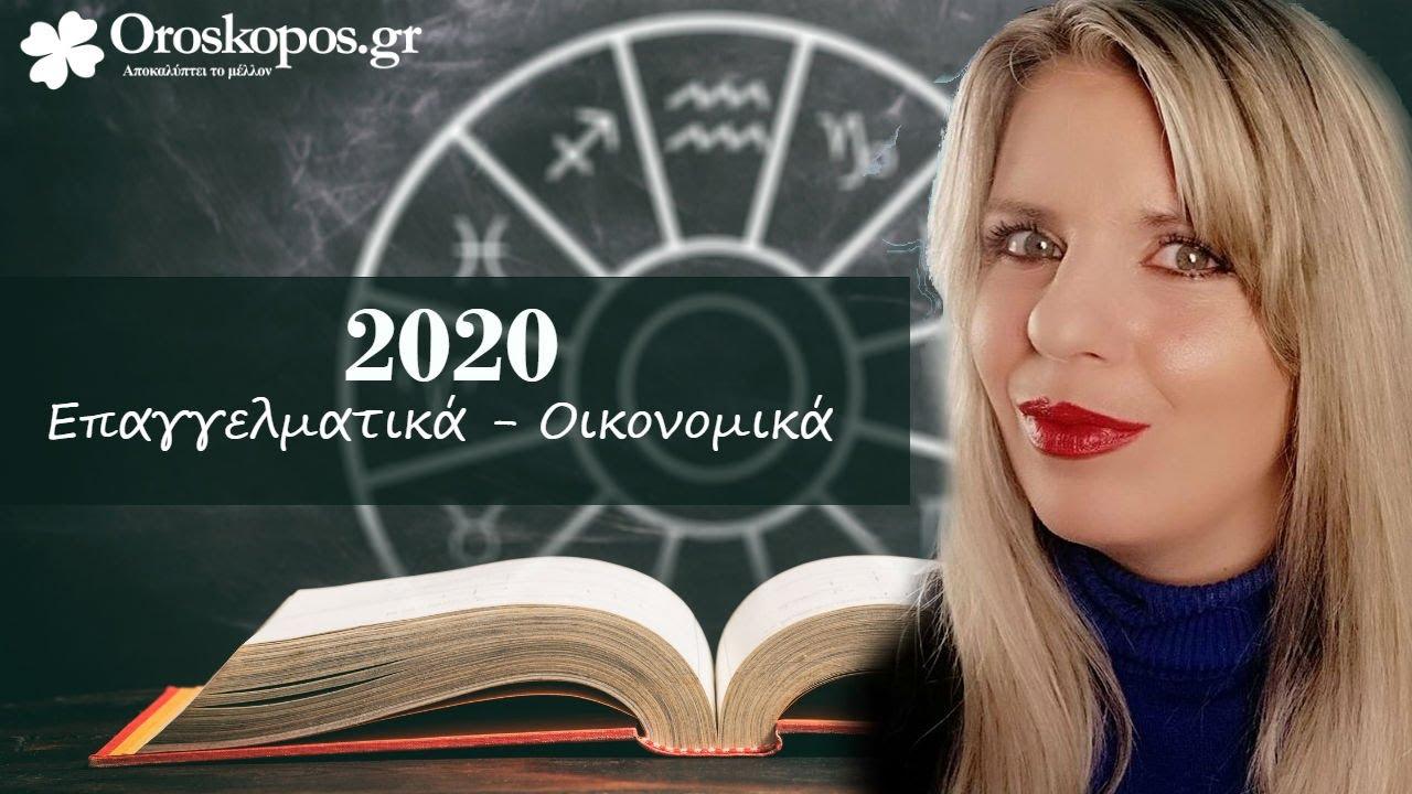 Αποτέλεσμα εικόνας για Ετήσιες Προβλέψεις 2020 για Επαγγελματικά και Οικονομικά